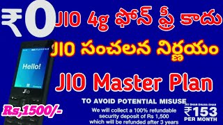 JIO 4G FEATURE PHONE FREE | LAUNCH DETAILS |But ₹1500- ₹153 offer-In Telugu