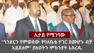 Prime Minister Dr Abiy Ahmed answers Gonder community questions