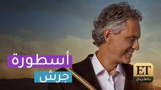 Andrea Bocelli وامراء الأردن في ليلة للتاريخ.. ما تعليق الملكة رانيا على هذا؟