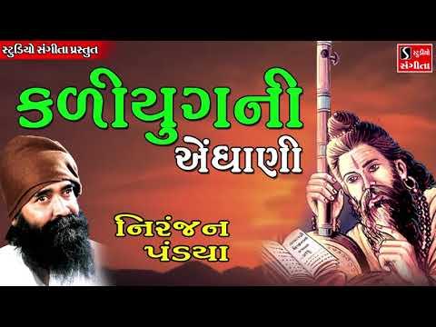 Xxx Mp4 Kalyug Ni Endhani Niranjan Pandya Bhajan Agamvani Gujarati Devotional Songs 3gp Sex