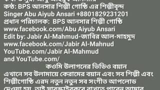 খোদা কে বান্দে, শিল্পী আবু আইয়ুব আনসারি | নতুন ইসলামি সংগীত ২০১৬