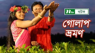 New Bangla Telefilm - Golap Vromon | Tisha | Intekhab Dinar| Romantic Bangla Telefilm
