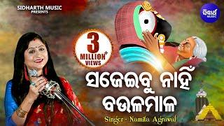 SAJEIBU NAHIN | Namita Agrawal  I Biswa Bidhata I Sarthak Music