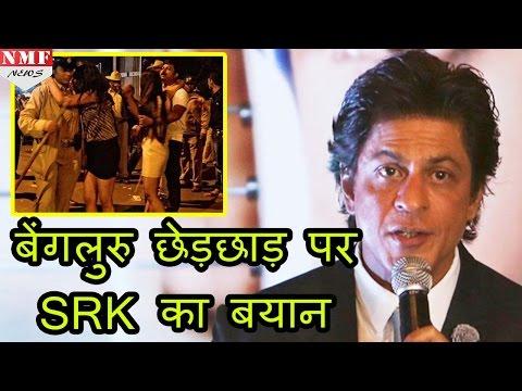 Xxx Mp4 Bengaluru Mass Molestation पर बोले Shahrukh Khan Sons को सिखाएं Women की Respect करना 3gp Sex