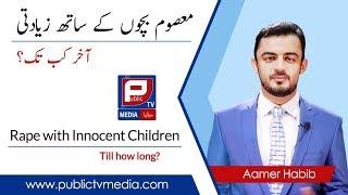 Rape With Innocent Children | Till How Long? | Aamer Habib Report 125 | Public TV Media