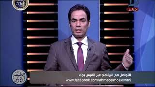 برنامج الطبعة الأولى مع أحمد المسلماني حلقة 21-01-2018 الحلقة كاملة