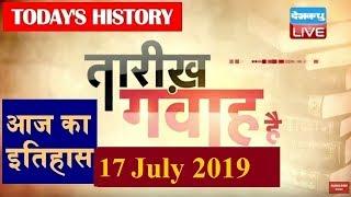 17 July 2019 | आज का इतिहास|Today History | Tareekh Gawah Hai | Current Affairs In Hindi | #DBLIVE