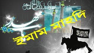 Imam Mahdi in Bangla  ইমাম মাহদী সম্পর্কিত ভবিষ্যৎ বাণী পরিপূর্ণ ( বাংলা ভাষায়)