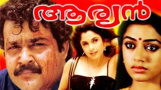 Malayalam  Full Movie | AARYAN | Mohanlal & Ramya Krishnan | Action Thriller Movie