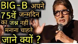 Megastar Amitabh Bachchan doesnt want 75th birthday celebrations | 75वें जन्मदिन नहीं मनाना चाहते