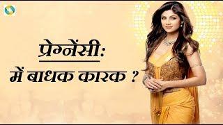 निगेटिव प्रेग्नेंसी के कारण || Negative Pregnancy Test Reason in Hindi || منفی حاملہ ٹیسٹ کی وجہ