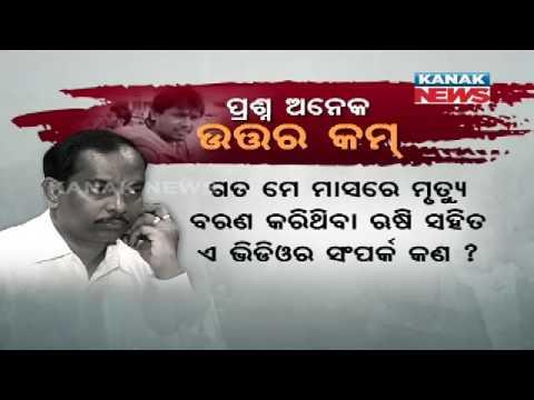 Xxx Mp4 Manoranjan Mishra Live Sex Video Rishi Murder Case Itish Pradhan 3gp Sex