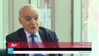 ...غسان سلامة: اتفاق الصخيرات بحاجة لتعديلات ليتوافق مع
