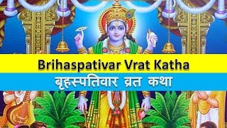 बृहस्पतिवार व्रत कथा | Brihaspativar Vrat Katha in Hindi | Thursday Fast Story in Hindi
