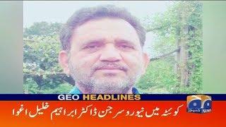 Geo Headlines - 11 AM - 14 December 2018