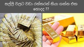 සල්ලි වලට වඩා රත්තරන් තියා ගන්න එක හොදද -gold investment and business in srilanka