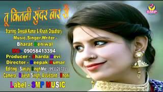 Dj Song 2017 #Tu Kitni Suthri Naar Sai तू कितनी सुथरी नार सै.Deepak Kumar & Khushi Chaudhary