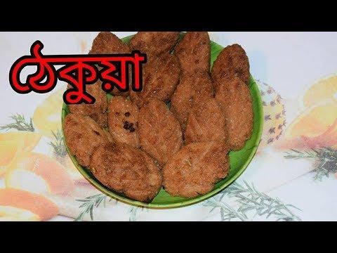 Xxx Mp4 Thekua Recipe Bengali Recipes Chhath Puja Special Sohoj Ranna 3gp Sex