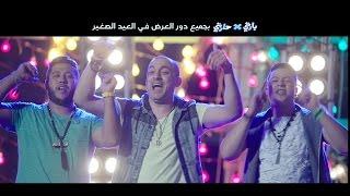 """دياب وفرقة الدخلاوية - أغنية """"قلبت مرجحه"""" من فيلم (بارتي في حارتي)"""