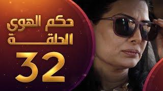مسلسل حكم الهوى الحلقة 32 الثانية والثلاثون | HD - Hakam Alhawa Ep 32