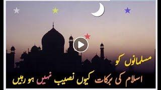Humain ISLAM ki Baratak kew nahi mil rahi ? ShortIslamic Bayan In  Urdu by Muhammad Raza Saqib 2017