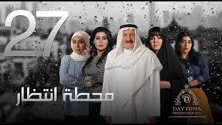 """مسلسل """"محطة إنتظار"""" بطولة محمد المنصور - أحلام محمد     رمضان ٢٠١٨    الحلقة  السابعة والعشرون ٢٧"""