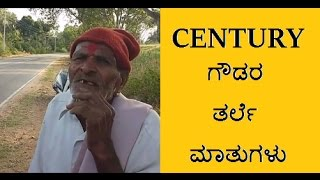 Thithi and Tharle Village Movie Fame Century Gowda Comedy Talk