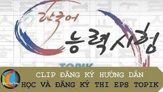 EPS TOPIK 2018 - CLIP HƯỚNG DẪN ĐĂNG KÝ TRANG HỌC VÀ COI LẠI NHỮNG BÀI GIẢNG