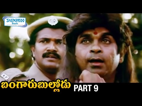 Bangaru Bullodu Telugu Full Movie | Balakrishna | Ramya Krishna | Part 9 | Shemaroo Telugu