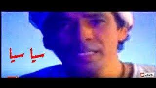 محمد منير - سيا سيا | كليب | Mohamed Mounir - Sia Sia