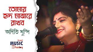 Tomay Hrid Majhare Rakhbo Chere Debo Na   Aditi Munshi   Live Performance