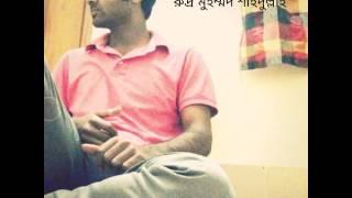 অভিমানের খেয়া (রুদ্র মুহম্মদ শহিদুল্লাহ) - আবৃত্তি Mk Roy