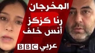 Directors Speak - Rana Kazkaz and Anas Khalaf - رنا كزكز وأنس خلف
