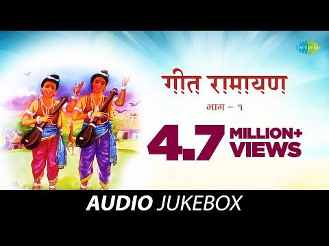 Xxx Mp4 Geet Ramayana Vol 1 Popular Marathi Songs Audio Jukebox 3gp Sex
