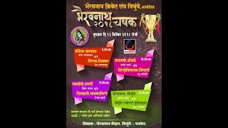 BHAIRAVNATH TROPHY , VICHUMBE - 2018 (DAY 01)
