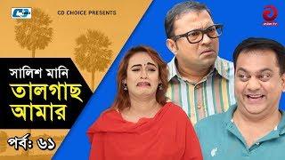 Shalish Mani Tal Gach Amar | Episode - 61 | Bangla Comedy Natok | Siddiq | Ahona | Mir Sabbir