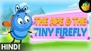 The Ape And the Tiny Firefly | World Folk Tales in Hindi | MagicBox Hindi