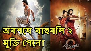 অবশষে বাহুবলি ২ মুক্তি পেলো | Bahubali 2 Releasing Publish | Media Report