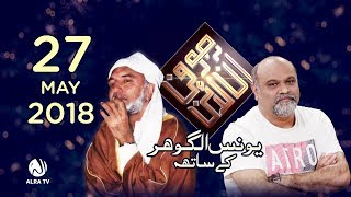 🔴 Sufi Online with Younus AlGohar | ALRA TV | 27 May 2018