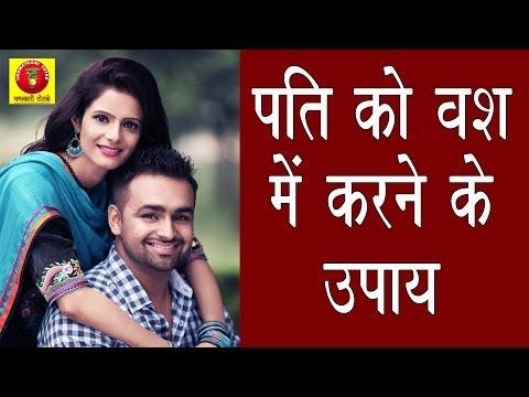 Xxx Mp4 Pati Ko Vash Mein Karne Ke Upay पति को वश में करने के उपाय Vashikaran Totke 3gp Sex