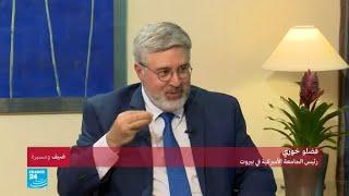 فضلو خوري.. رئيس الجامعة الأمريكية في بيروت في ضيف ومسيرة