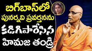 Himaja Father Sensational Comment On Punarnavi Behavior | Bigg Boss Telugu 3 |  PDTV