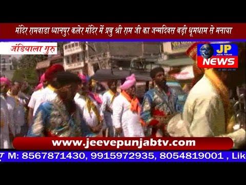 Xxx Mp4 मंदिर रामवाडा ध्यानपुर कलेर मंदिर में प्रभू श्री राम जी का जन्मदिवस बड़ी धूमधाम से मनाया 3gp Sex