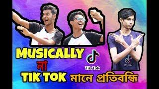 Musically না tik tok। Musically fans।Bangla old version funny video।Tasrif Mahbub।Sh Shad।
