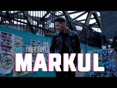 МAX ПОЯСНИТ | MARKUL