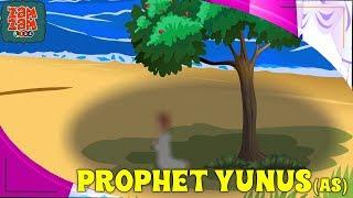 Quran Stories For Kids In English | Prophet Yunus (AS)| Prophet Stories For Children