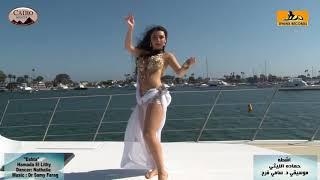 "حماده الليثي Hamada El Lithy "" Eshta"" with American  Dancer Nathalie"