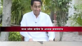 Exclusive Interview of Congress leader Kamal Nath!