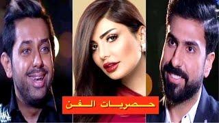 صالح الراشد مع عبدالله يصرح انا ندمت لاني استضفت امل العوضي في برنامجي
