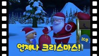 [뽀로로 테마극장] #46 언제나 크리스마스! (30분)
